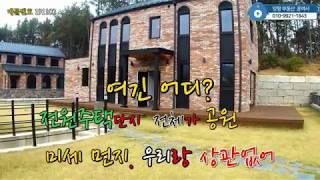 #양평전원주택#양평군 용문면 5억5전