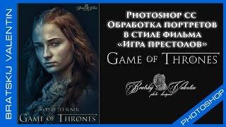 "Photoshop cc  Обработка портретов в стиле фильма """"Игра престолов""""."