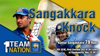 Kumar Sangakkara 79 v NZ, 1st ODI at MRICS - New Zealand tour of Sri Lanka 2013