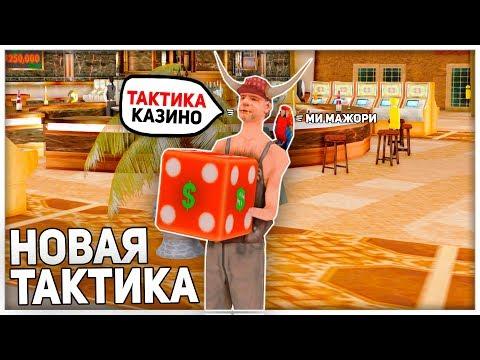 КУПИЛ ТАКТИКУ КАЗИНО и ПРОВЕРИЛ ЕЁ НА ARIZONA RP | GTA SAMP