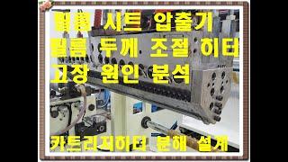 필름 압출기 시트 압출기 중국제 기계 머신 카트리지 히…