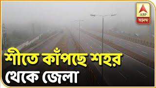 Winter Chill Returns in Bengal   Kolkata Temp. May Dip To 12 Degrees   Weather News   ABP Ananda