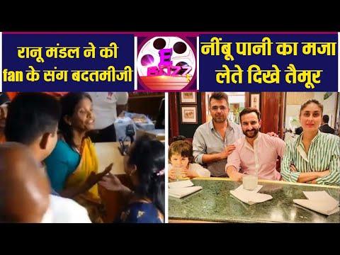 Taimur Ali Khan enjoys lemonade with Kareena Kapoor, Ranu Mondal's funny memes goes viral| FilmiBeat Mp3