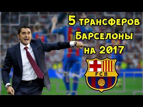 5 трансферов Барселоны на лето 2017-го