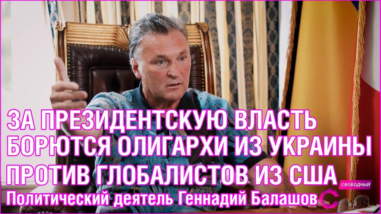Мнение   Геннадий Балашов   Политический деятель