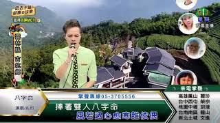 信吉電視台 兆邦 八字命