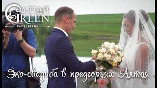Эко-свадьба в предгорьях Алтая в парк-отеле