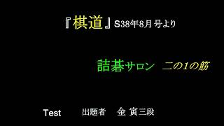 『棋道S38年8月号』金寅三段(当時)名作詰碁 MR囲碁2922