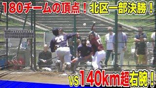 【激闘】180チームの頂点へ!vs140km超右腕!北区一部決勝 thumbnail