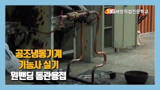 공조냉동기능사 실기 원밴딩 용접/정용재 부원장님