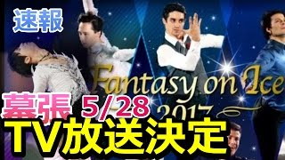 羽生結弦も出演するファンタジー・オン・アイス(FaOI)の幕張公演がTV...