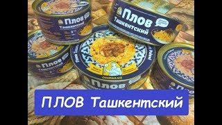 Настоящий вкусный ташкентский плов в банке / МУЖЧИНА НА КУХНЕ