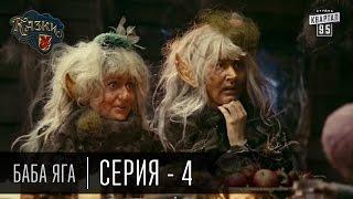 Сказки У | Казки У - Баба Яга - 4 эпизод