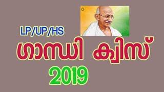 ഗാന്ധി ക്വിസ് A)Gandhi quiz 2019