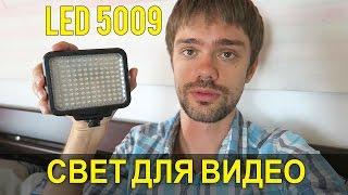 ОБЗОР - НАКАМЕРНЫЙ ВИДЕО СВЕТ LED-5009 Camera Video light