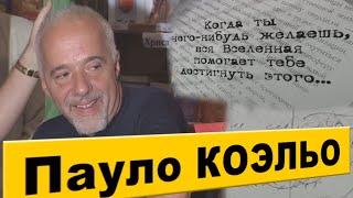 Паоло КОЭЛЬО. Интервью.