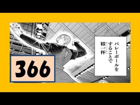 366 ハイキュー ネタバレ