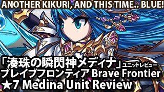 Video ブレイブフロンティア【「湊珠の瞬閃神メディナ」ユニットレビュー】Brave Frontier 7 Stars Medina Unit Review download MP3, 3GP, MP4, WEBM, AVI, FLV November 2018