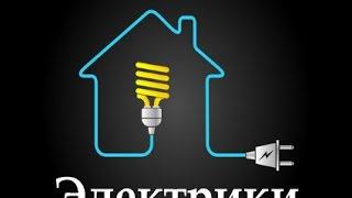 Замена электропроводки в комнате (электрик)(Замена электропроводки в комнате (электрик) Компания «Тепло и уют в Вашем доме» предлагает свои услуги..., 2015-08-06T08:37:35.000Z)