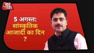 Dangal LIVE with Rohit Sardana   Aaj Tak Live TV   Ayodhya Ram Mandir Bhoomi Pujan