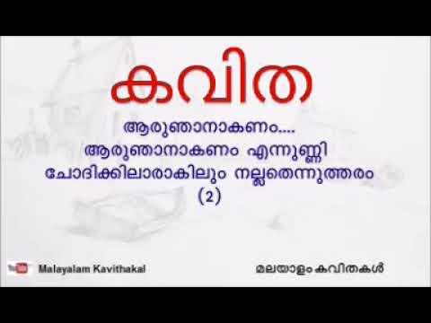 Kavitha(Malayalam Poem)