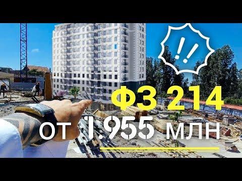 ЖК Гранд Парк ! ФЗ-214 ! Квартиры от 1.9 млн / Район Донская / Квартира Сочи! Недвижимость для жизни