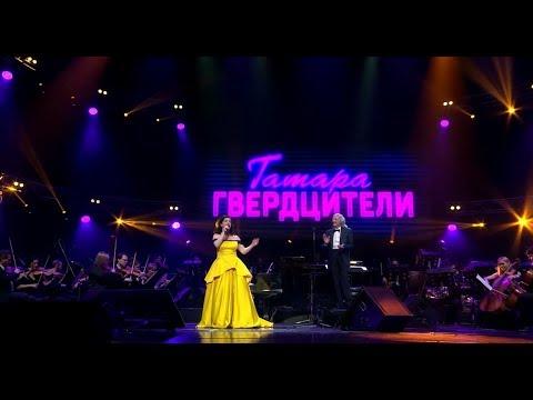 Ориентир любви - большой сольный концерт Тамары Гвердцители в БКЗ Октябрьский