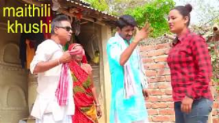 रामलाल के कनिया बम्बई से | MAITHILI KHUSHI COMEDY