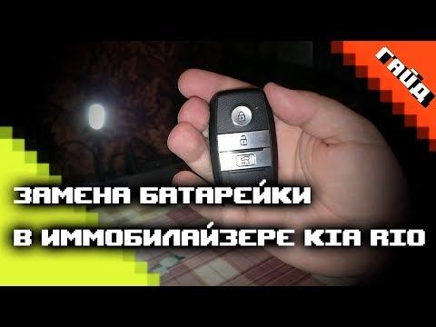 Как поменять батарейку в ключе киа рио