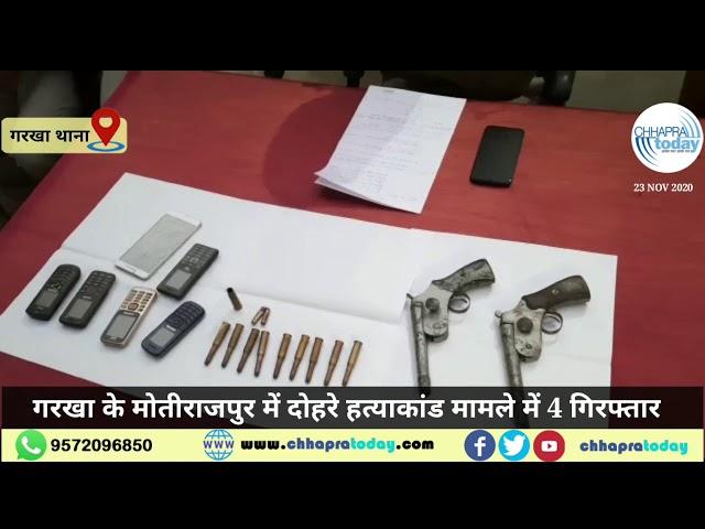 सारण के गरखा के मोतीराजपुर में हुए दोहरे हत्याकांड में 4 गिरफ्तार