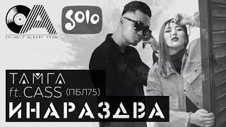 ТАМГА ft. CASS (ПБЛ 75) - ИНАРАЗДВА