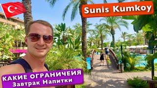 Турция Какие тут ограничения Завтрак Напитки шикарныи пляж Sunis Kumkoy Сиде отдых