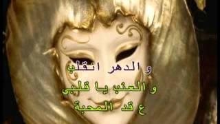 Arabic Karaoke: Georges Wassouf El Dahab Ya 7abibi
