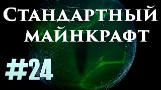 ч. 24 Стандартный майнкрафт - Крепость!?