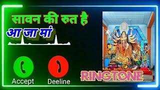 Sawan Ki Rut Hai Aa ja Maa//new Ringtone song 2021//नवरात्रि की शानदार रिंगटोन ..…