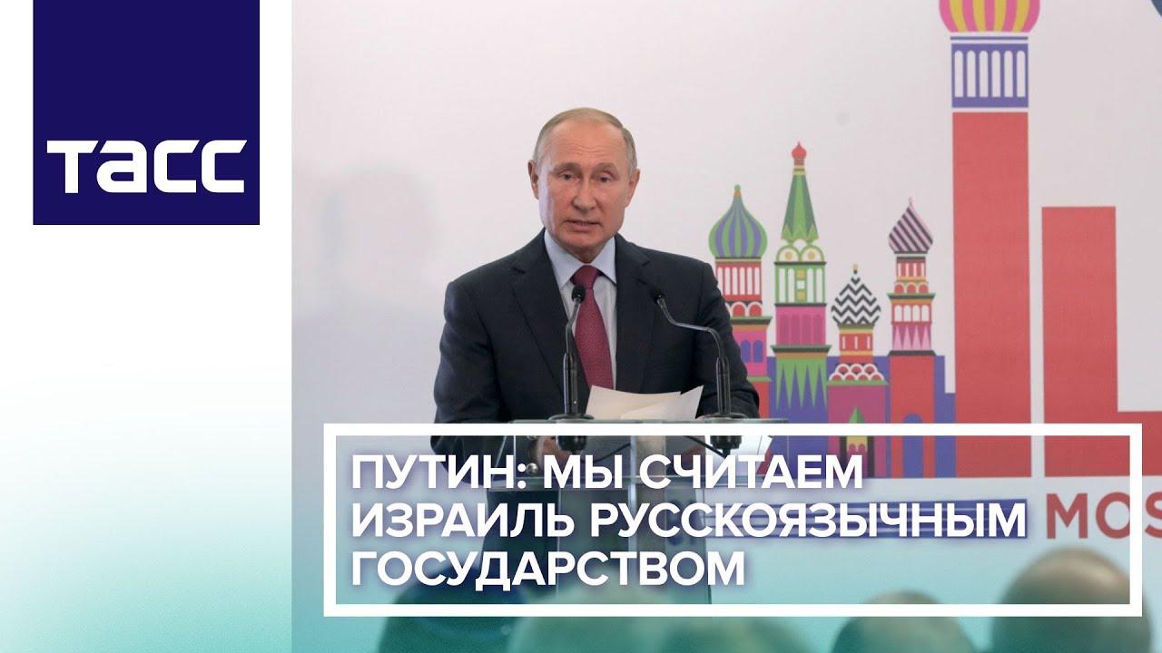 Путин: мы считаем Израиль русскоязычным государством