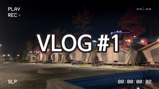 vlog #1 글램핑 …