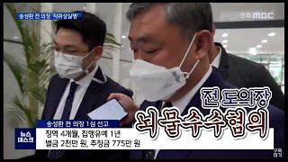 [뉴스데스크]뇌물수수 혐의 송성환 전 의장 1심 '직위상실형'