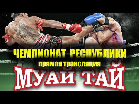 Финал МУАЙ ТАЙ Чемпионат Республики Беларусь ФИНАЛ