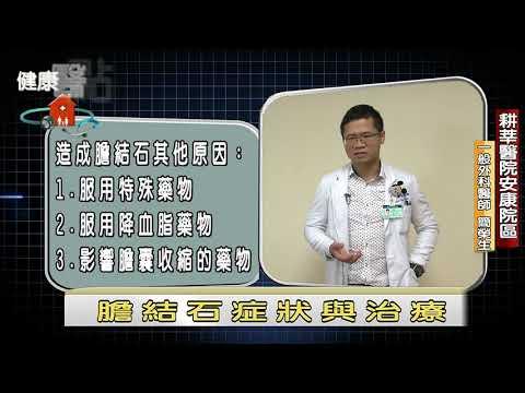 膽結石症狀與治療_一般外科簡榮生醫師