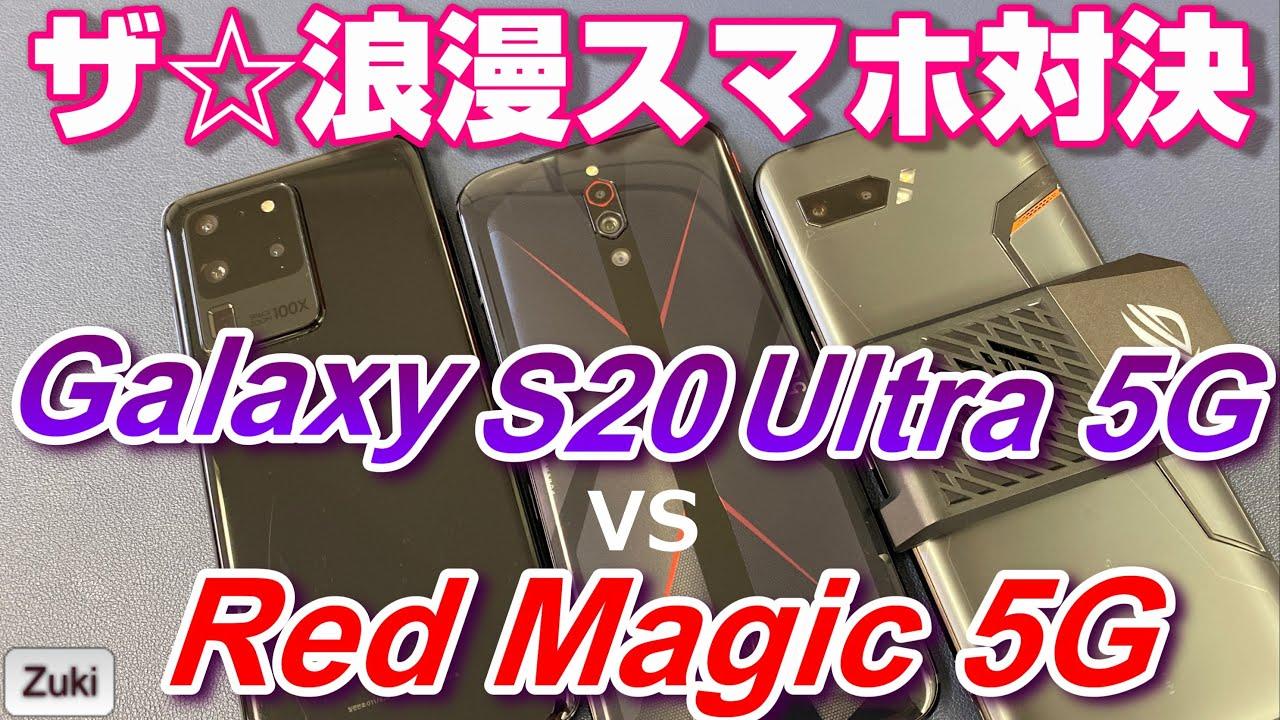 「Galaxy S20 Ultra 5G」vs「Red Magic 5G」ザ☆浪漫スマートフォン対決!「ROG Phone2」とともに スピーカーテスト&各種ベンチマークテスト!