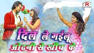 New Bhojpuri Love song🎶🎼Dil Le Gailu Odhani Se Khich Ke   2019  🎙🎤Singer Chandan chakarwati