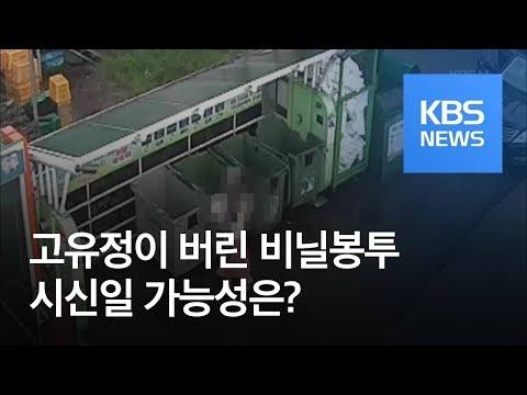 제주서 비닐봉투 버린 고유정 CCTV 포착…시신 가능성은? / KBS뉴스(News)