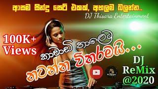 අහලම බලන්න   Kawadi & Papare Dance Mix Dj Nonstop   Dj Thisara   Sinhala Hindi & Tamil Party mix