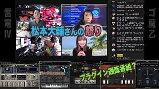 エレクトリック流しLIVE  第53回 松本大輔さんと雷電IVアレンジの話をしよう 2021/5/14