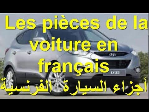 أجزاء السيارة باللغة الفرنسية Youtube