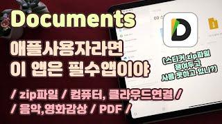 Documents 앱 / 아이폰, 아이패드 파일관리 종…