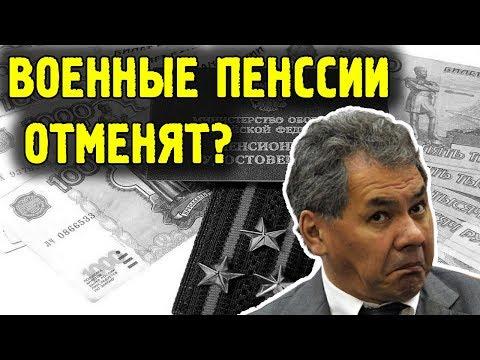 Военные пенсии могут отменить? | Полицейские массово увольняются! | Жизнь в России