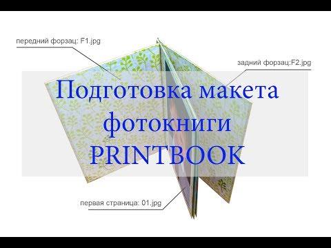 Подготовка макета фотокниги Printbook