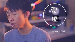 """""""兜圈""""-林宥嘉 「必娶女人」片尾曲 Cover by 郭皓月(Howard Guo) 翻唱"""